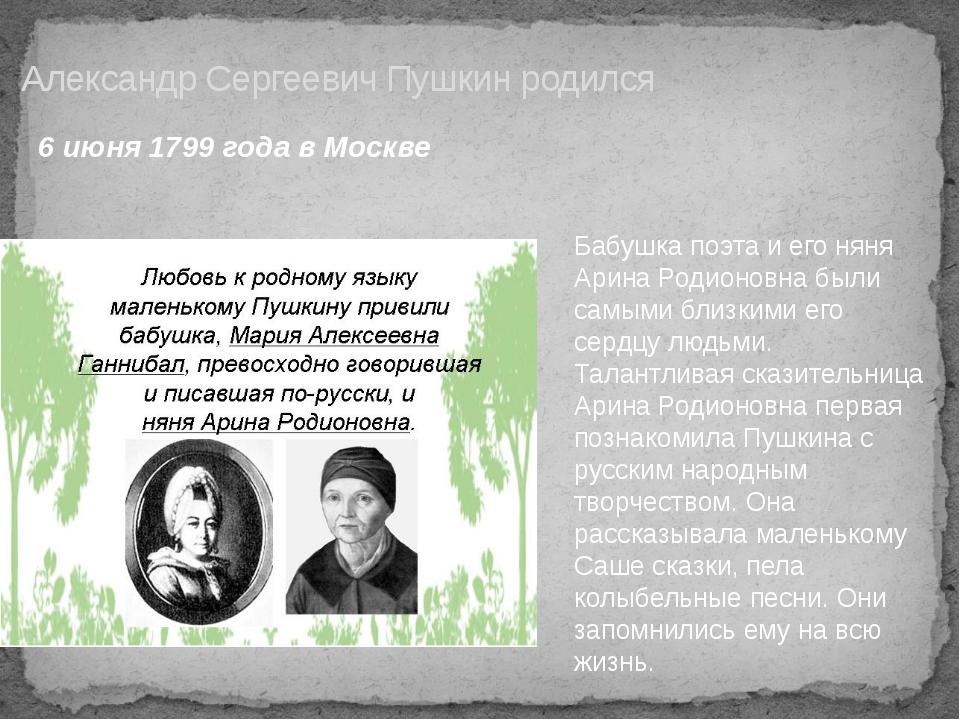 Александр Сергеевич Пушкин родился Бабушка поэта и его няня Арина Родионовна...