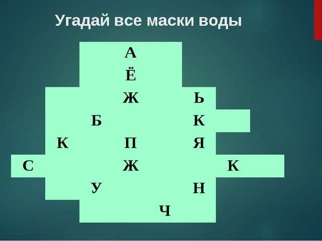 Угадай все маски воды А Ё ЖЬ БК КПЯ СЖ...