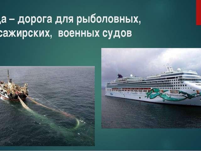Вода – дорога для рыболовных, пассажирских, военных судов
