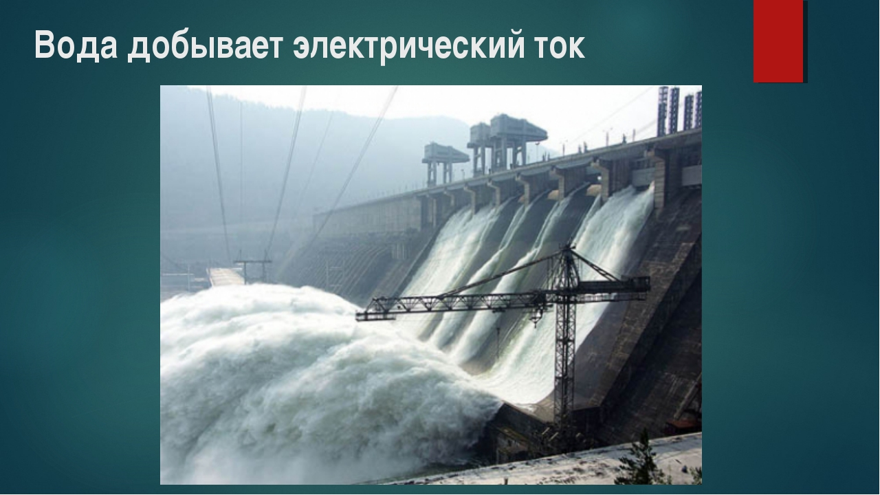Вода добывает электрический ток