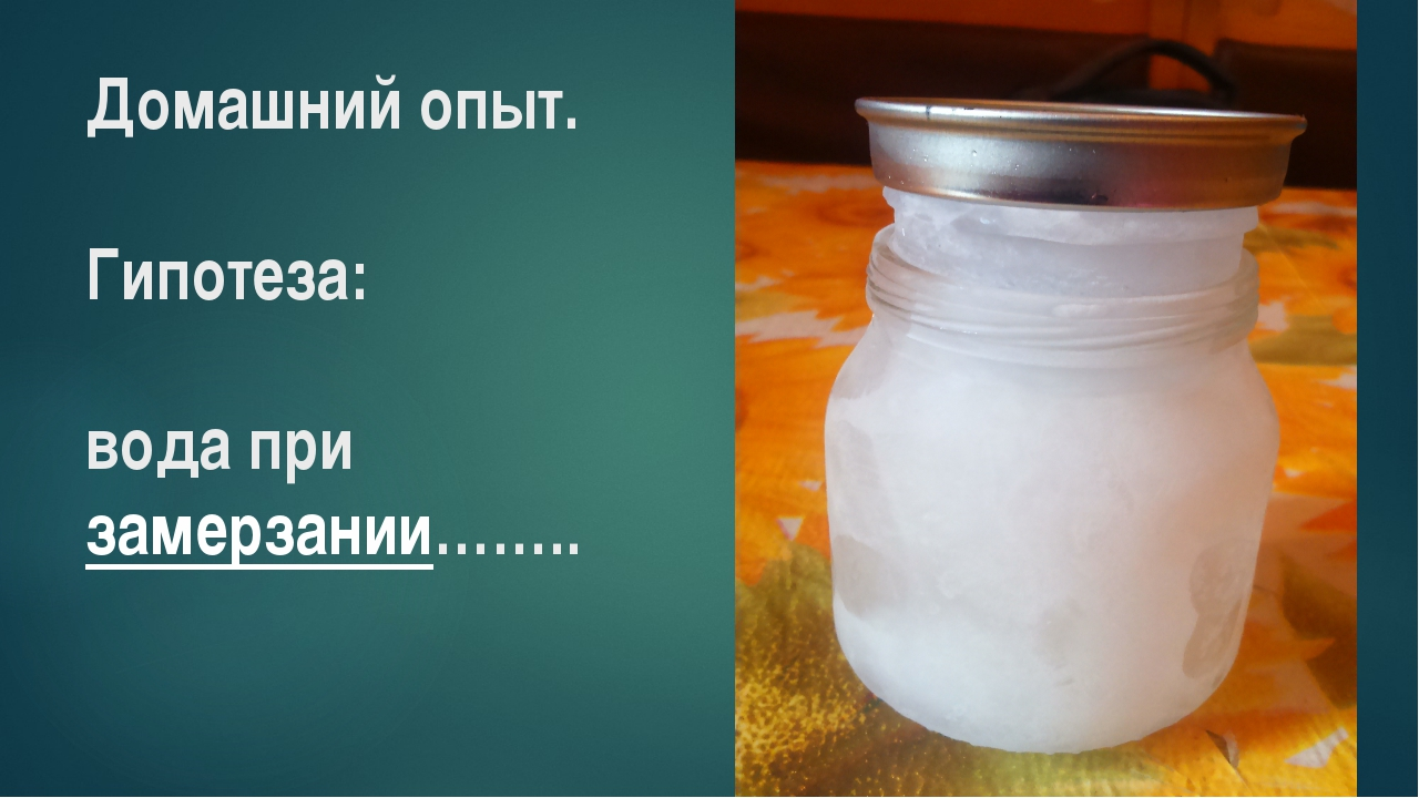 Домашний опыт. Гипотеза: вода при замерзании……..