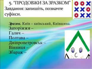 Зразок. Київ – київський, Київщина. Запоріжжя – Галич – Полтава – Дніпропетро