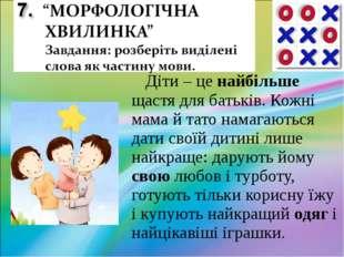 Діти – це найбільше щастя для батьків. Кожні мама й тато намагаються дати с
