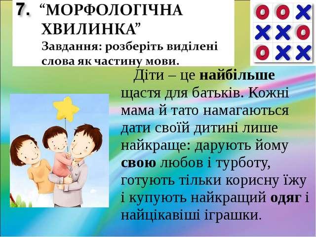 Діти – це найбільше щастя для батьків. Кожні мама й тато намагаються дати с...