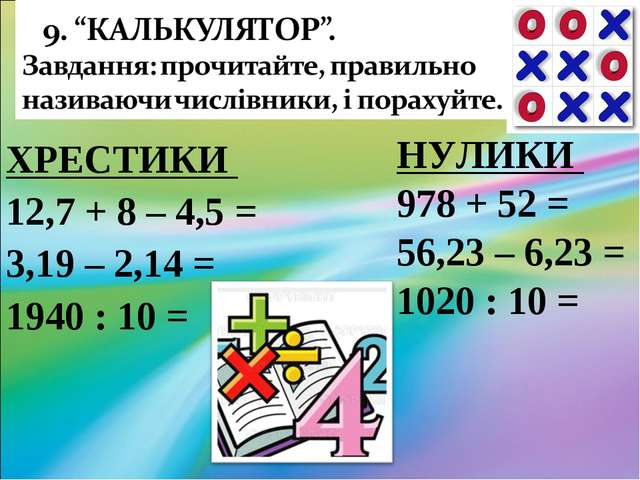 НУЛИКИ 978 + 52 = 56,23 – 6,23 = 1020 : 10 = ХРЕСТИКИ 12,7 + 8 – 4,5 = 3,19 –...