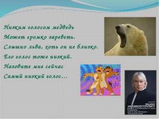 Низким голосом медведь Может громко зареветь. Слышно льва, хоть он не близко.