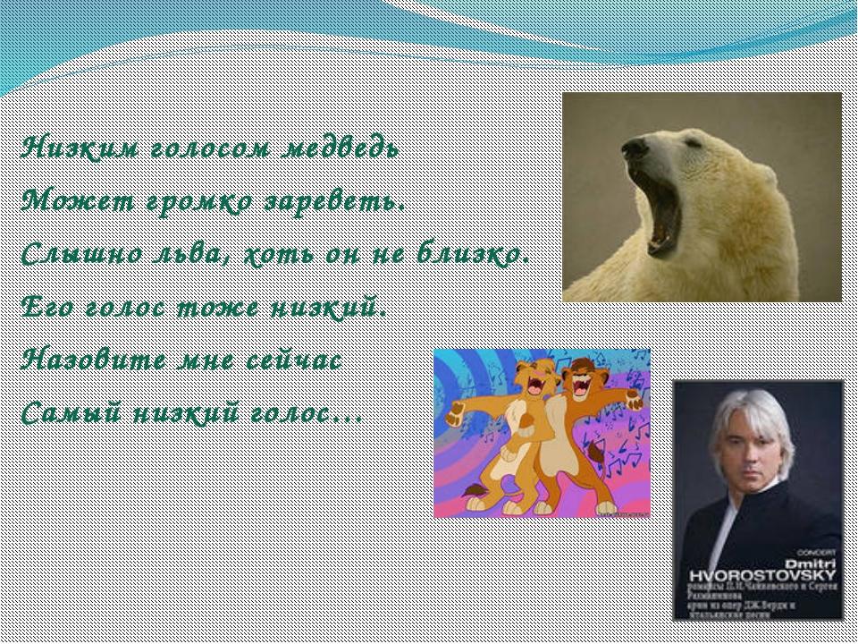 Низким голосом медведь Может громко зареветь. Слышно льва, хоть он не близко....
