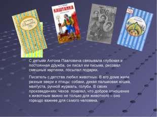 С детьми Антона Павловича связывала глубокая и постоянная дружба, он писал им
