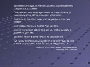 Воспитанные люди, по Чехову, должны соответствовать следующим условиям: Они у