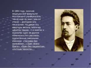 В 1884 году, окончив медицинский факультет Московского университета, Чехов ещ