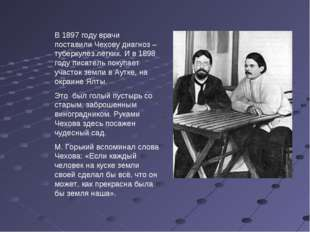 В 1897 году врачи поставили Чехову диагноз – туберкулёз лёгких. И в 1898 году
