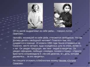 «Я по капле выдавливал из себя раба», - говорил Антон Павлович. Человек, изгн
