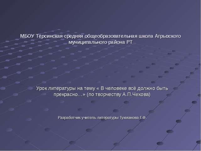 МБОУ Терсинская средняя общеобразовательная школа Агрызского муниципального р...