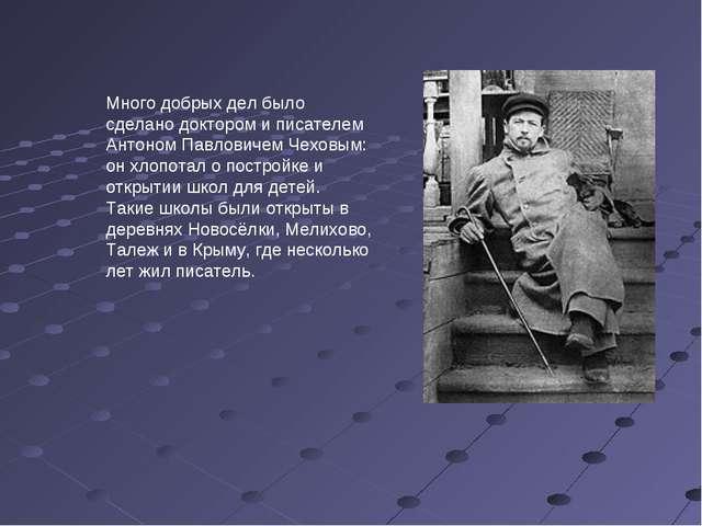Много добрых дел было сделано доктором и писателем Антоном Павловичем Чеховым...