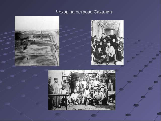 Чехов на острове Сахалин
