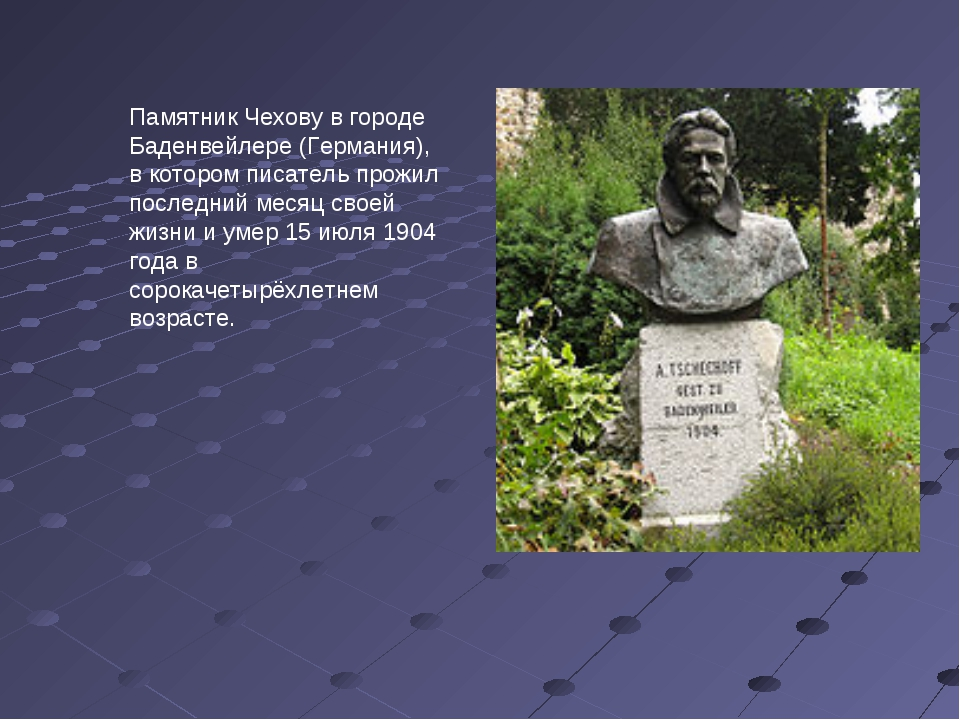 Памятник Чехову в городе Баденвейлере (Германия), в котором писатель прожил п...