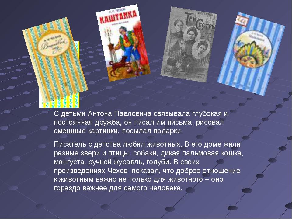 С детьми Антона Павловича связывала глубокая и постоянная дружба, он писал им...