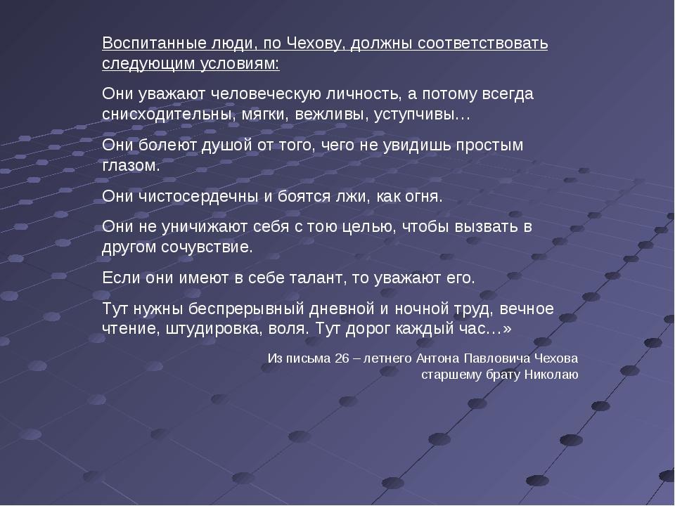 Воспитанные люди, по Чехову, должны соответствовать следующим условиям: Они у...