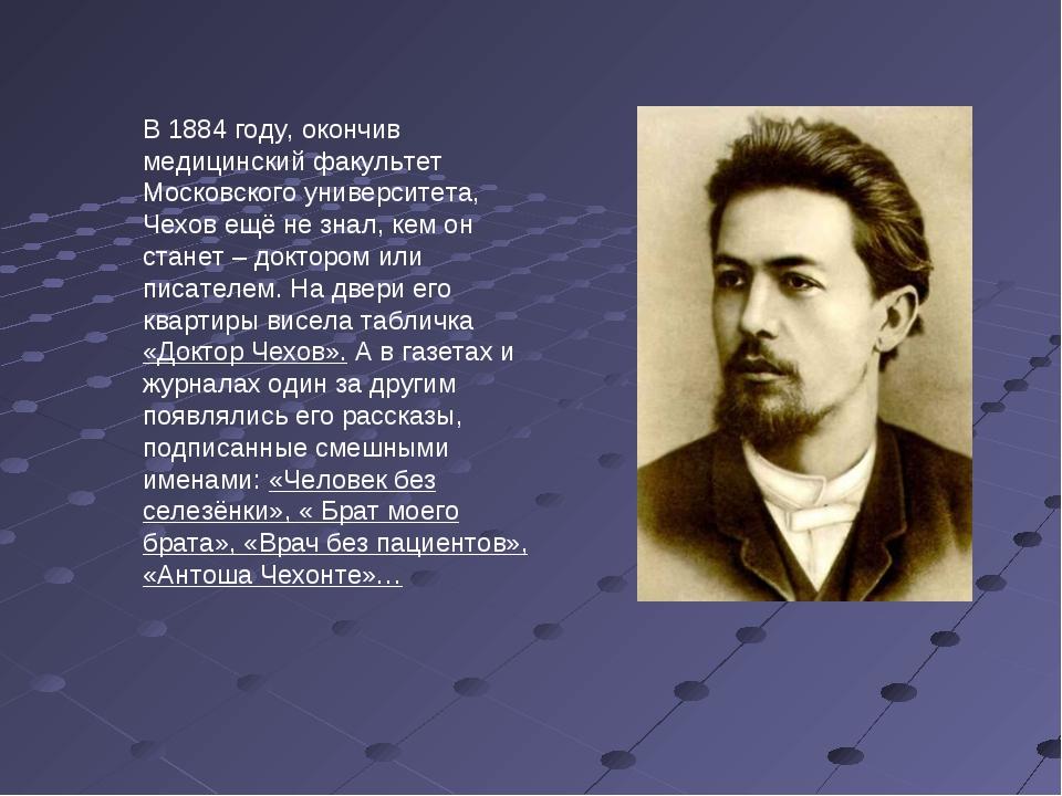 В 1884 году, окончив медицинский факультет Московского университета, Чехов ещ...