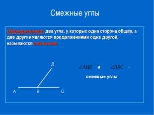 Определение: два угла, у которых одна сторона общая, а две другие являются пр