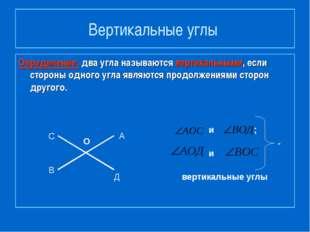 Вертикальные углы Определение: два угла называются вертикальными, если сторон