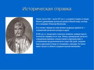 Историческая справка Фалес (около 625— около 547 до н. э.) родился и вырос в