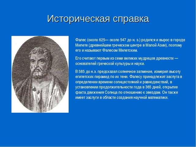 Историческая справка Фалес (около 625— около 547 до н. э.) родился и вырос в...