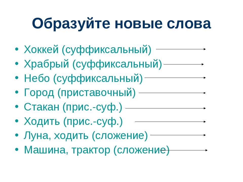 Образуйте новые слова Хоккей (суффиксальный) Храбрый (суффиксальный) Небо (су...