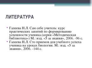 ЛИТЕРАТУРА Галеева Н.Л. Сам себе учитель: курс практических занятий по формир