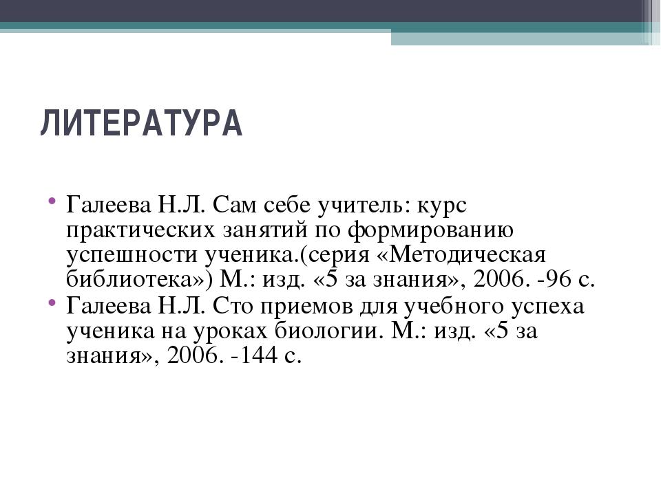 ЛИТЕРАТУРА Галеева Н.Л. Сам себе учитель: курс практических занятий по формир...