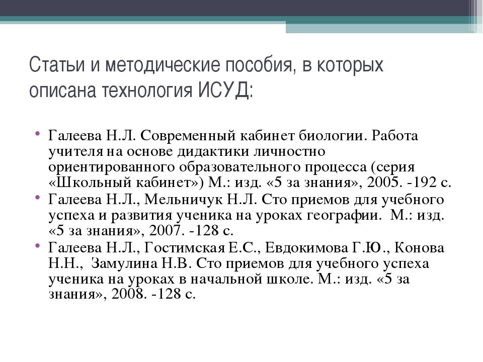 Статьи и методические пособия, в которых описана технология ИСУД: Галеева Н.Л...