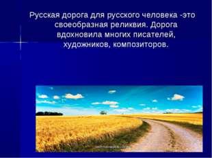 Русская дорога для русского человека -это своеобразная реликвия. Дорога вдох