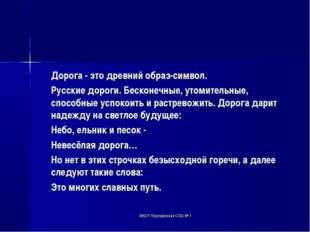 Дорога - это древний образ-символ. Русские дороги. Бесконечные, утомительные,