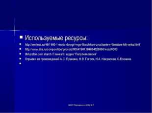 Используемые ресурсы: http://xreferat.ru/49/1990-1-motiv-dorogi-i-ego-filosof