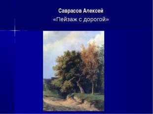 Саврасов Алексей «Пейзаж с дорогой» МКОУ Подгоренская СОШ № 1 МКОУ Подгоренс