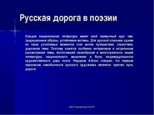 Русская дорога в поэзии Каждая национальная литература имеет свой привычный к