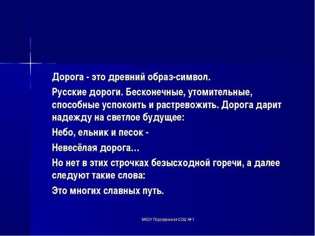Дорога - это древний образ-символ. Русские дороги. Бесконечные, утомительные,...