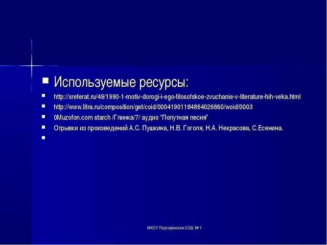 Используемые ресурсы: http://xreferat.ru/49/1990-1-motiv-dorogi-i-ego-filosof...