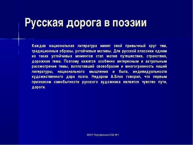Русская дорога в поэзии Каждая национальная литература имеет свой привычный к...