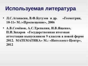 Используемая литература Л.С.Атанасян, В.Ф.Бутузов и др. «Геометрия, 10-11» М.