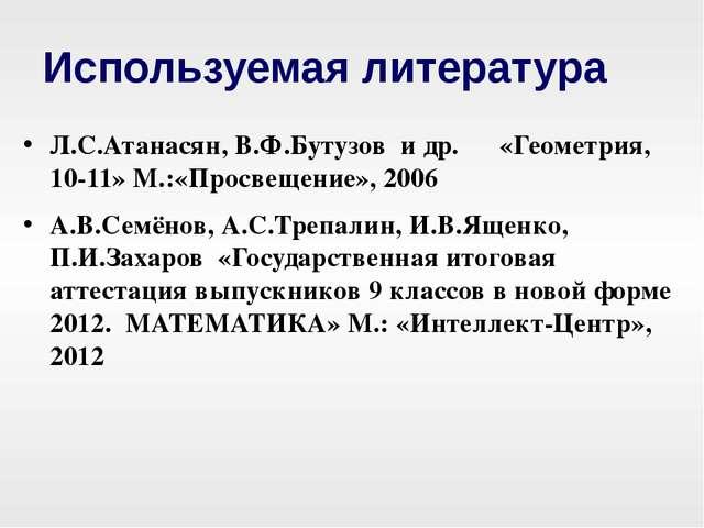 Используемая литература Л.С.Атанасян, В.Ф.Бутузов и др. «Геометрия, 10-11» М....