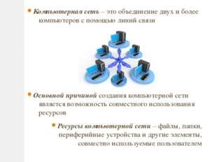 Компьютерная сеть – это объединение двух и более компьютеров с помощью линий