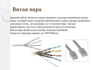 Витая пара Данный кабель является самым дешевым и распространенным видом связ