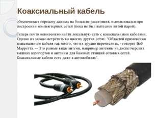 Коаксиальный кабель обеспечивает передачу данных на большие расстояния, испол