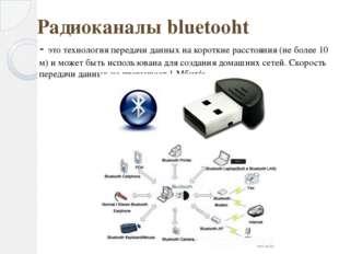 Радиоканалы bluetooht - это технология передачи данных на короткие расстояния