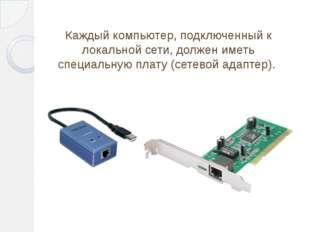Каждый компьютер, подключенный к локальной сети, должен иметь специальную пла