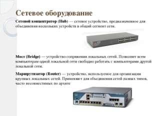 Сетевое оборудование Сетевой концентратор (Hub) — сетевое устройство, предназ