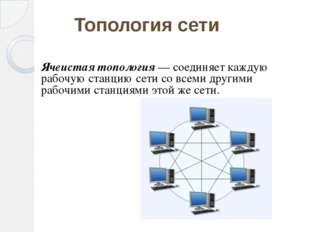 Ячеистая топология — соединяет каждую рабочую станцию сети со всеми другими