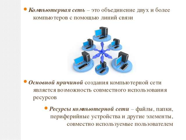 Компьютерная сеть – это объединение двух и более компьютеров с помощью линий...