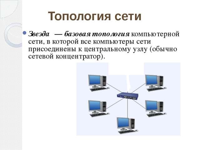 Звезда́ — базовая топология компьютерной сети, в которой все компьютеры сети...
